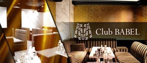 Club BABEL(バベル)【公式求人情報】(難波キャバクラ)の求人・バイト・体験入店情報
