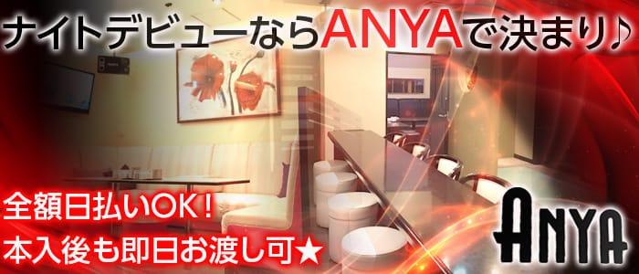 CLUB ANYA(アーニャ) 下通りクラブ バナー