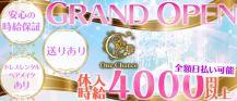 One Chance(ワン チャンス)【公式求人情報】 バナー