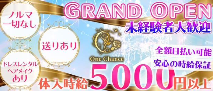 One Chance(ワン チャンス) 西川口キャバクラ バナー