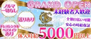 One Chance(ワン チャンス)【公式求人情報】