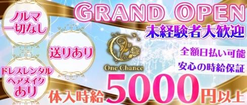 One Chance(ワン チャンス)【公式求人情報】(西川口キャバクラ)の求人・バイト・体験入店情報