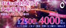 Girl's Bar エン【公式求人情報】 バナー