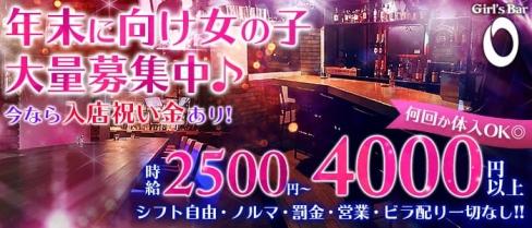 Girl's Bar エン【公式求人情報】(錦糸町ガールズバー)の求人・バイト・体験入店情報