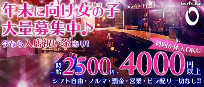 Girl's Bar エン【公式求人情報】