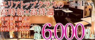 Club Eve~イヴ~【公式求人情報】
