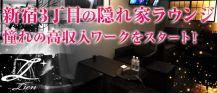LOUNGE Lien(リアン)【公式求人情報】 バナー