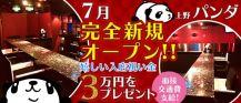 上野パンダ【公式求人情報】 バナー