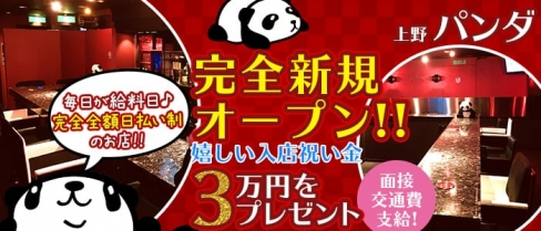 上野パンダ【公式求人情報】(上野ラウンジ)の求人・バイト・体験入店情報