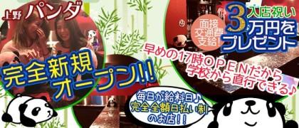 上野パンダ【公式求人情報】(上野ガールズバー)の求人・バイト・体験入店情報