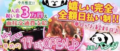 Girl's Bar 上野パンダ【公式求人情報】(上野ガールズバー)の求人・バイト・体験入店情報