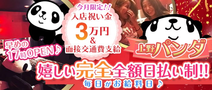 Girl's Bar 上野パンダ【公式求人情報】 バナー