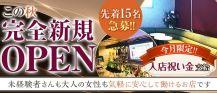 【瑞江】スナキャバ-ESTA-(エスタ)【公式求人・体入情報】 バナー