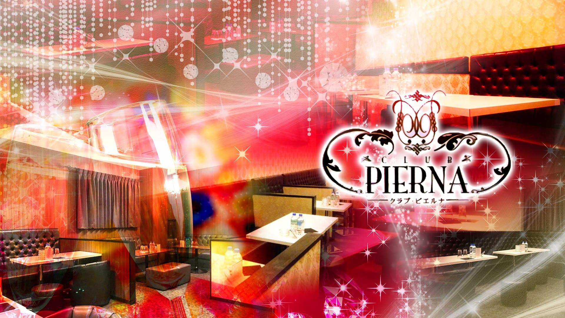 CLUB PIERNA(ピエルナ) 南越谷キャバクラ TOP画像