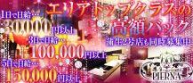 CLUB PIERNA(ピエルナ)【公式求人情報】 バナー
