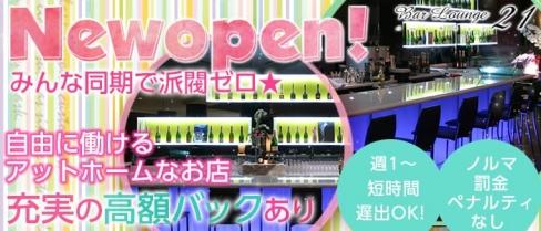 Bar Lounge 21【公式求人情報】(浦和ガールズバー)の求人・バイト・体験入店情報