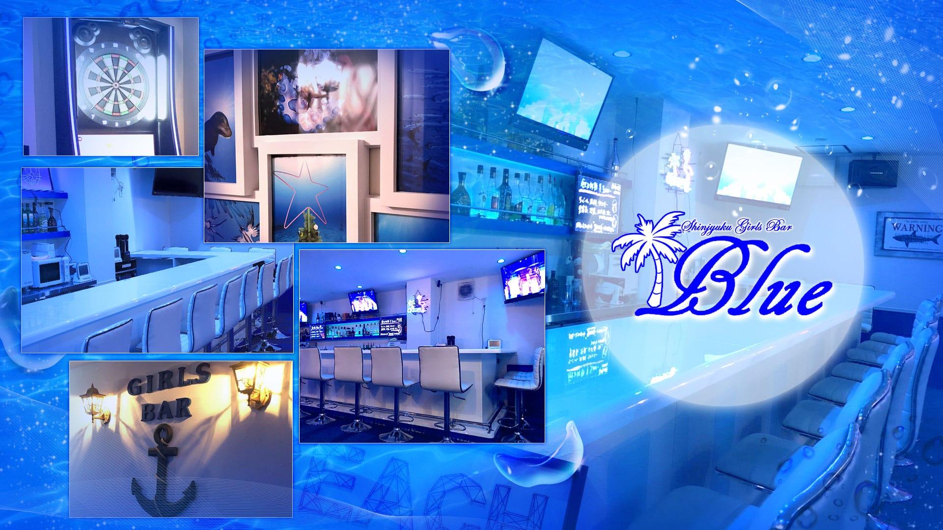Girl's Bar Blue(ブルー) 歌舞伎町ガールズバー TOP画像