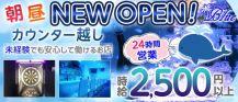 【朝・昼・夜】Girl's Bar Blue(ブルー)【公式求人・体入情報】 バナー