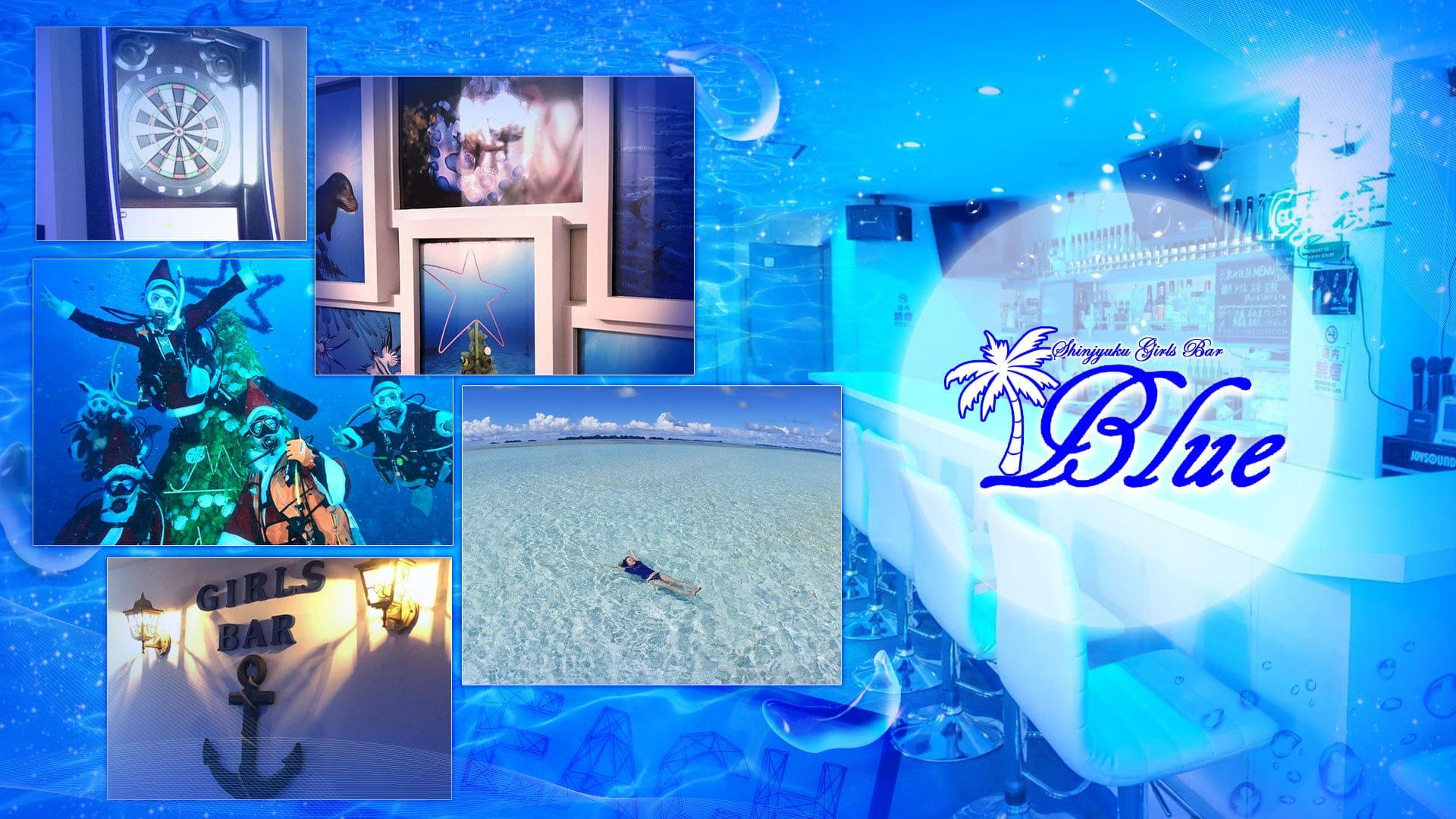 【昼・夜】Girl's Bar Blue(ブルー)【公式求人・体入情報】 歌舞伎町ガールズバー TOP画像