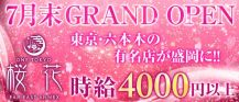 ONE TOKYO桜花(おうか)【公式求人情報】 バナー