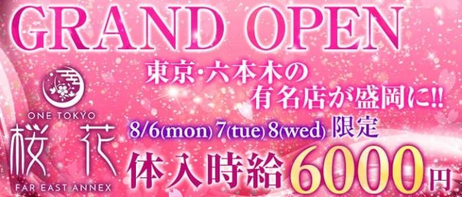 ONE TOKYO桜花(おうか)【公式求人情報】
