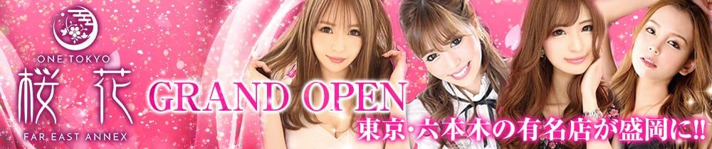 ONE TOKYO桜花(おうか) 盛岡ラウンジ TOP画像