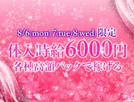ONE TOKYO桜花(おうか) 八戸キャバクラ SHOP GALLERY 3