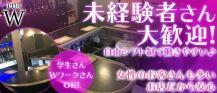 W (ダブリュー)【公式求人情報】 バナー