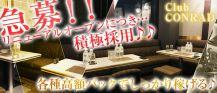 CLUB CONRAD~コンラッド~【公式求人情報】 バナー