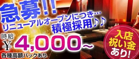 CLUB CONRAD~コンラッド~【公式求人情報】(上野キャバクラ)の求人・バイト・体験入店情報