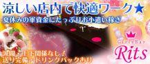 ガールズバー Rits(リッツ)【公式求人情報】 バナー