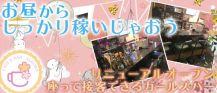 ガールズバーSAKURA(サクラ)【公式求人情報】 バナー