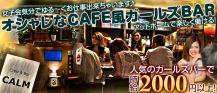 カフェ&バーCALM(カーム)【公式求人情報】 バナー