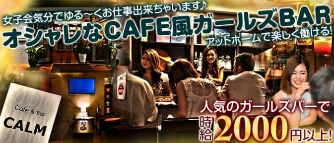 カフェ&バーCALM(カーム)【公式求人情報】