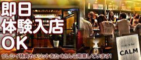 カフェ&バーCALM(カーム) 本厚木ガールズバー 即日体入募集バナー