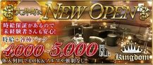 【大井町】CLUB KINGDOM(キングダム)【公式求人情報】 バナー