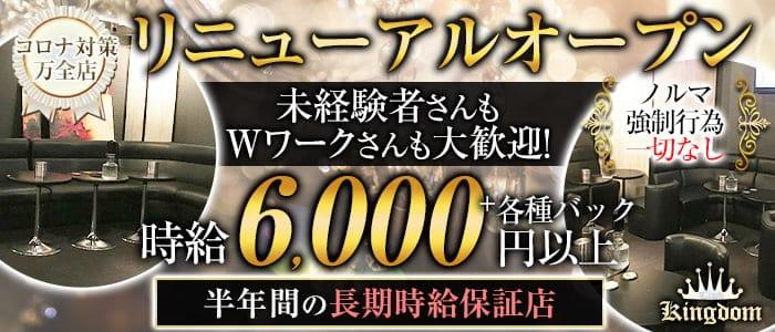 【大井町】CLUB KINGDOM(キングダム)【公式求人・体入情報】 大井町キャバクラ バナー