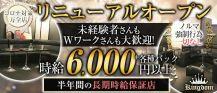 【大井町】CLUB KINGDOM(キングダム)【公式求人・体入情報】 バナー