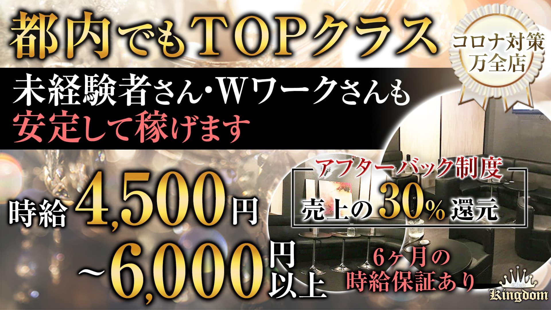 【大井町】CLUB KINGDOM(キングダム)【公式求人・体入情報】 大井町キャバクラ TOP画像