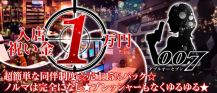 007(ダブルオーセブン)【公式求人情報】 バナー