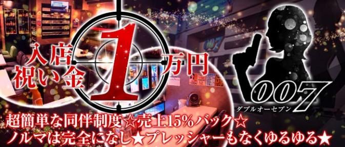 007(ダブルオーセブン)【公式求人情報】