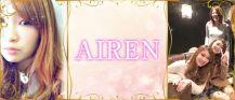AIREN~アイレン~【公式求人情報】 バナー