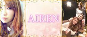 AIREN~アイレン~ 浜松ガールズバー 即日体入募集バナー