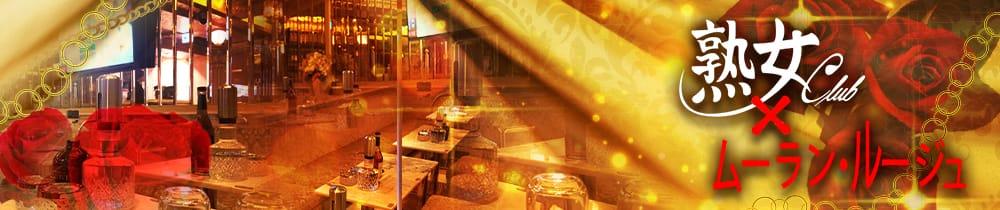 【葛西の熟キャバ】ムーラン・ルージュ 錦糸町熟女キャバクラ TOP画像