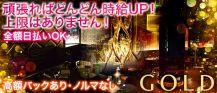 GOLD~ゴールド~【公式求人情報】 バナー