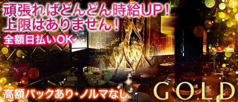 GOLD~ゴールド~【公式求人情報】(溝の口クラブ)の求人・バイト・体験入店情報