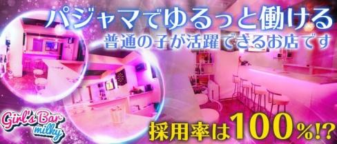 Girl's Bar milky(ミルキー)【公式求人情報】(巣鴨ガールズバー)の求人・バイト・体験入店情報