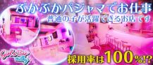 Girl's Bar milky(ミルキー)【公式求人情報】 バナー