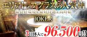 CLUB JOKER (クラブジョーカー)【公式求人情報】