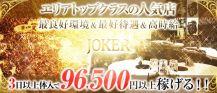CLUB JOKER (クラブジョーカー)【公式求人情報】 バナー